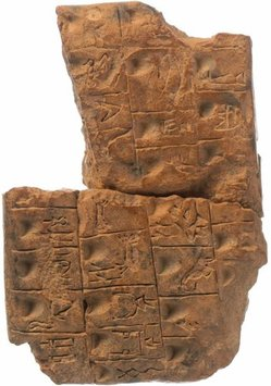 CunneiformSumerianClayTablet3200BC.jpg