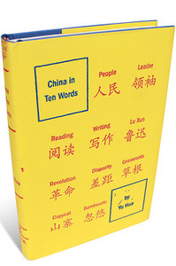 ChinaInTenWordsBK2012-02-04.jpg